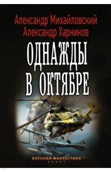 Однажды в октябре. ISBN: 978-5-17-111099-4
