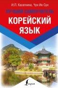 Корейский язык. Лучший самоучитель