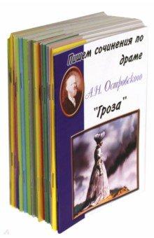 """Комплект """"Пишем сочинения по…""""  17 книг"""
