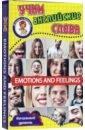 Эмоции и чувства. Учим английские слова. Развивающие карточки учим английские слова мой день набор из 36 карточек