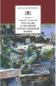 Купить Рассказы о Великой Отечественной войне, Детская литература, Исторические повести и рассказы
