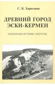 Древний город Эски-Кермен. Археология, история, гипотезы