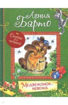 Купить Медвежонок-невежа, Оникс, Отечественная поэзия для детей