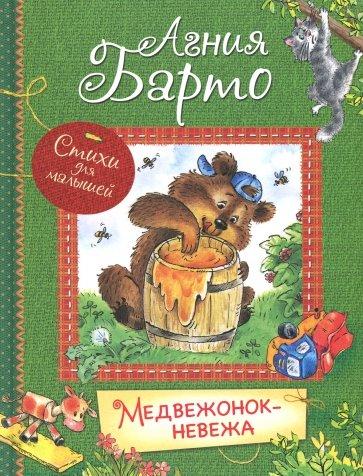 Медвежонок-невежа, Барто Агния Львовна