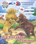 Лев, медведь и лисица
