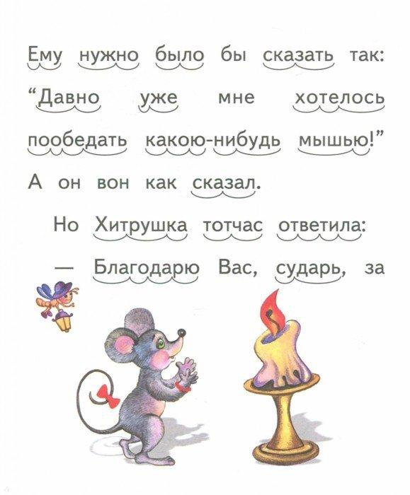Иллюстрация 1 из 8 для Находчивая мышка - Александр Федоров-Давыдов | Лабиринт - книги. Источник: Лабиринт