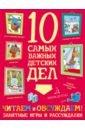 Читаем и обсуждаем! Занятные игры и рассуждалки, Агапина Мария Сергеевна