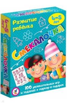 Купить Развитие ребенка. Смекалочка. 4-5 лет (3562), Дрофа Медиа, Карточные игры для детей