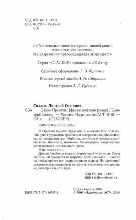 Иллюстрация 3 из 31 для Закон Припяти - Дмитрий Силлов | Лабиринт - книги. Источник: Лабиринт
