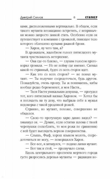 Иллюстрация 7 из 31 для Закон Припяти - Дмитрий Силлов | Лабиринт - книги. Источник: Лабиринт
