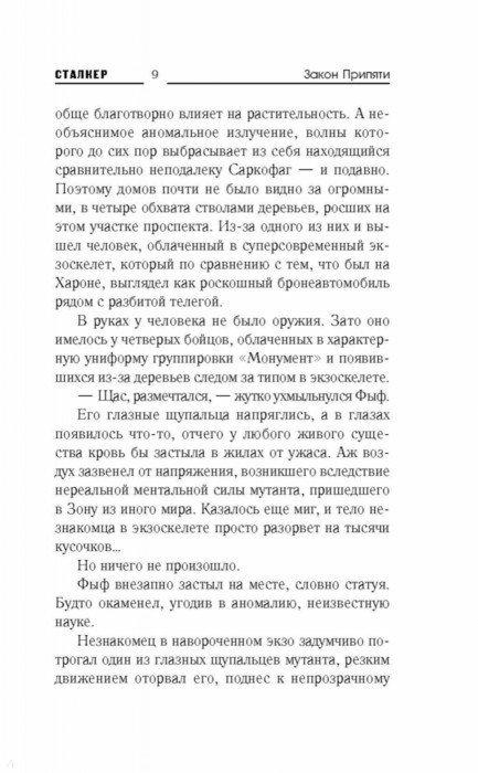 Иллюстрация 8 из 31 для Закон Припяти - Дмитрий Силлов | Лабиринт - книги. Источник: Лабиринт
