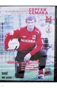 Школа футбольного мастерства Сергея Семака (DVD)