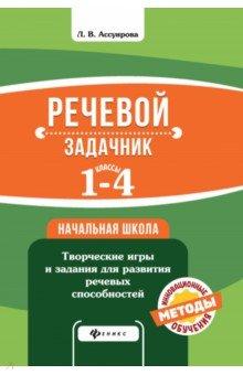 Ассуирова Лариса Владимировна. Речевой задачник. 1-4 классы