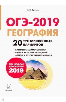 ОГЭ-2019. География. 9 класс. 20 тренировочных вариантов по демоверсии 2019 года