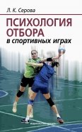 Психология отбора в спортивных играх