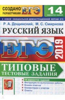 ЕГЭ 2019. Русский язык. Типовые тестовые задания. 14 вариантов.