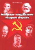 Коммунизм - представление о будущем обществе