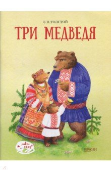 Три медведя, Толстой Лев Николаевич, ISBN 9785907076105, Качели , 978-5-9070-7610-5, 978-5-907-07610-5, 978-5-90-707610-5 - купить со скидкой