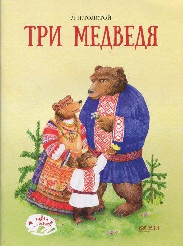 Три медведя, Толстой Лев Николаевич