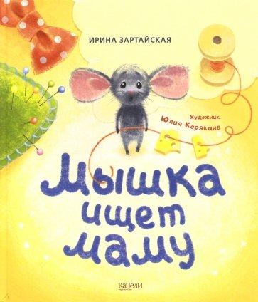 Мышка ищет маму, Зартайская Ирина Вадимовна