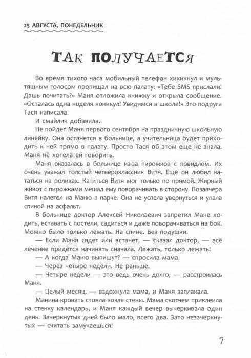 Иллюстрация 1 из 32 для Мама, это шноркели! - Светлана Решенина   Лабиринт - книги. Источник: Лабиринт