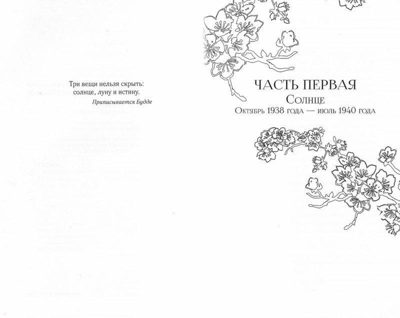 Иллюстрация 1 из 32 для Фарфоровые куколки - Лиза Си | Лабиринт - книги. Источник: Лабиринт