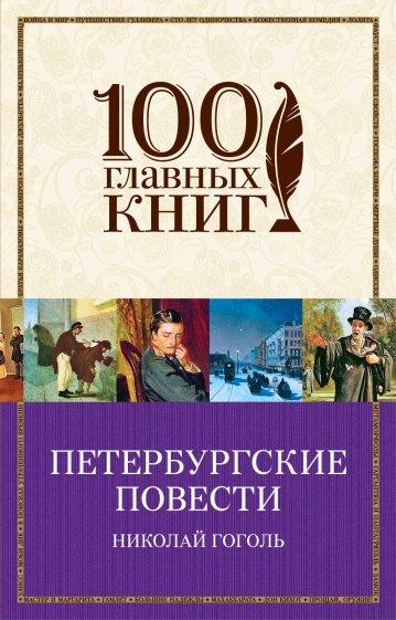 Петербургские повести, Гоголь Николай Васильевич