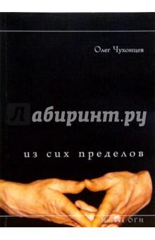 Из сих пределов художественный историзм лирики поэтов пушкинской поры монография