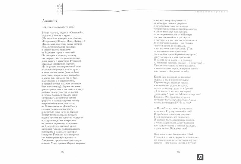 Иллюстрация 1 из 11 для Из сих пределов - Олег Чухонцев | Лабиринт - книги. Источник: Лабиринт