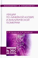 Лекции по линейной алгебре и аналитической геометрии. Учебное пособие