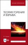 Теория горения и взрыва. Учебное пособие