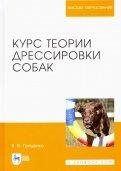 Курс теории дрессировки собак. Учебное пособие