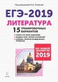 ЕГЭ-2019. Литература. 15 тренировочных вариантов по демоверсии 2019 года