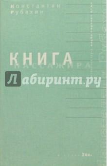 Книга пассажира