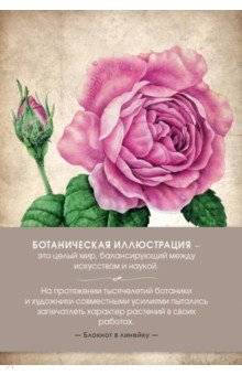 Блокнот. Ботаническая иллюстрация (розовый), А5, линейка.