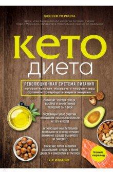 Кето-диета. Революционная система питания, которая поможет похудеть ... 7cd2c7657e6