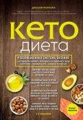 Кето-диета. Революционная система питания, которая поможет похудеть
