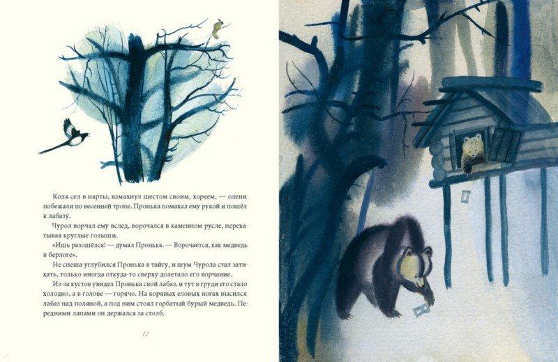Иллюстрация 1 из 54 для Картофельная собака - Юрий Коваль | Лабиринт - книги. Источник: Лабиринт