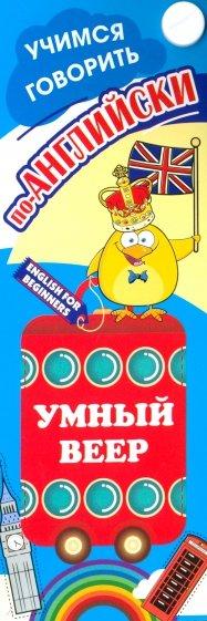 Умный веер. Учимся говорить по-английски. Фразы и диалоги для повседневной жизни с переводом на рус.