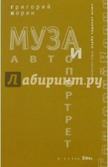 Корин Григорий » Муза и автопортрет