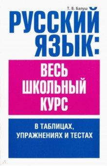 Русский язык. Весь школьный курс в таблицах, упражнениях и тестах