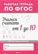 Учимся считать от 1 до 10. Рабочая тетрадь