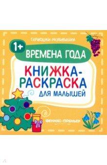 Купить Времена года 1+. Книжка-раскраска для малышей, Феникс-Премьер, Знакомство с миром вокруг нас