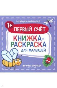 Купить Первый счет 1+. Книжка-раскраска для малышей, Феникс-Премьер, Знакомство с цифрами