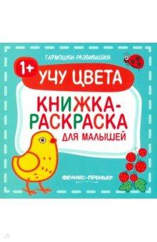 Купить Учу цвета 1+. Книжка-раскраска для малышей, Феникс-Премьер, Знакомство с цветом