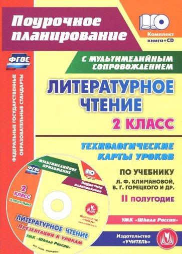 Литературное чтение. 2 класс. Технологические карты уроков по учебнику Л.Ф.Климановой (+CD)