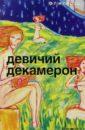 Фото - Балабанова Ирина Девичий декамерон курганов е анекдот как жанр русской словесности