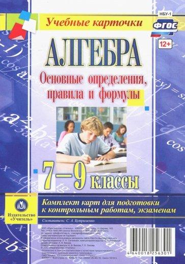 Алгебра. 7-9 классы. Основные определения, правила и формулы. Комплект карт, Бутрименко С. А.