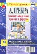Алгебра. 7-9 классы. Основные определения, правила и формулы. Комплект карт. ФГОС