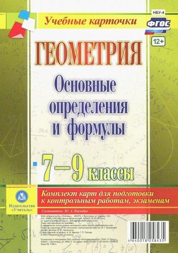 Геометрия. 7-9 классы. Основные определения и формулы. Комплект карт
